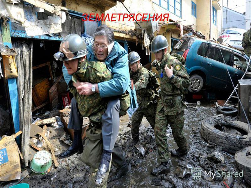 Они придут на помощь нам, Когда бушует океан, Когда землетрясение, Тайфун иль наводнение Рискуя жизнью, нас спасут – Такой у них опасный труд! НАВОДНЕНИЯ