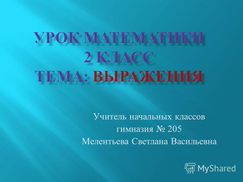 Учитель начальных классов гимназия 205 Мелентьева Светлана Васильевна