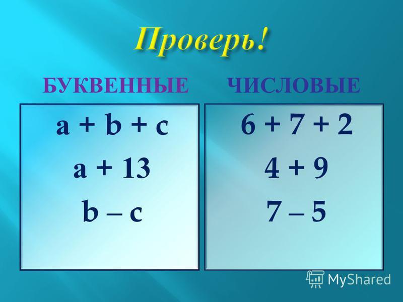 БУКВЕННЫЕЧИСЛОВЫЕ 6 + 7 + 2 4 + 9 7 – 5
