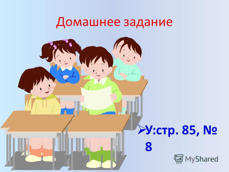 Домашнее задание У:стр. 85, 8