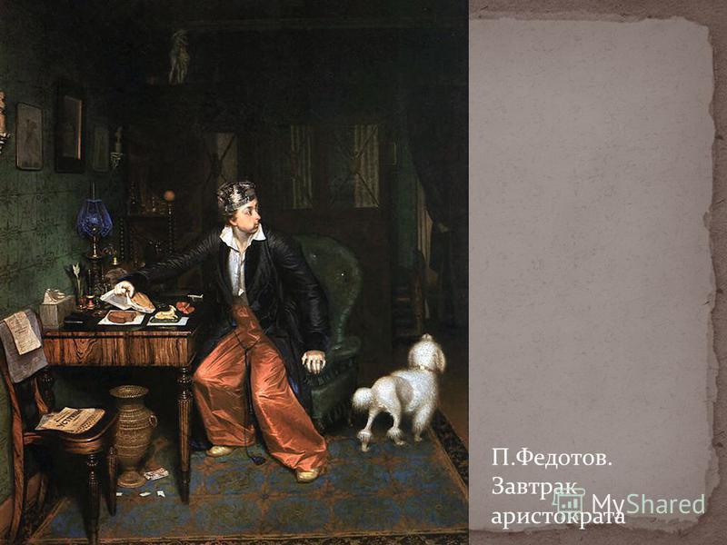 П.Федотов. Завтрак аристократа