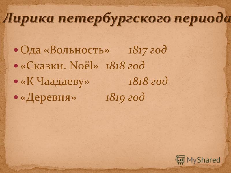 Ода «Вольность»1817 год «Сказки. Noёl»1818 год «К Чаадаеву»1818 год «Деревня»1819 год