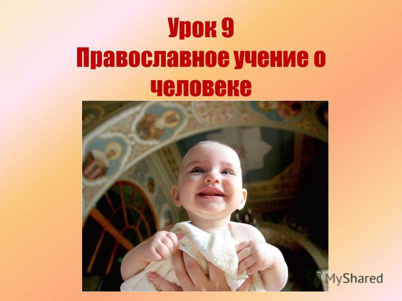 Урок 9 Православное учение о человеке