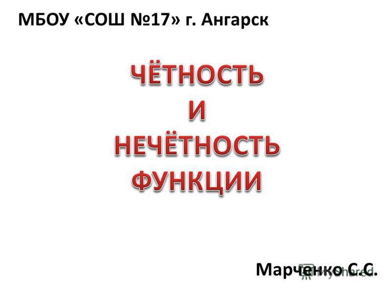 Марченко С.С. МБОУ «СОШ 17» г. Ангарск