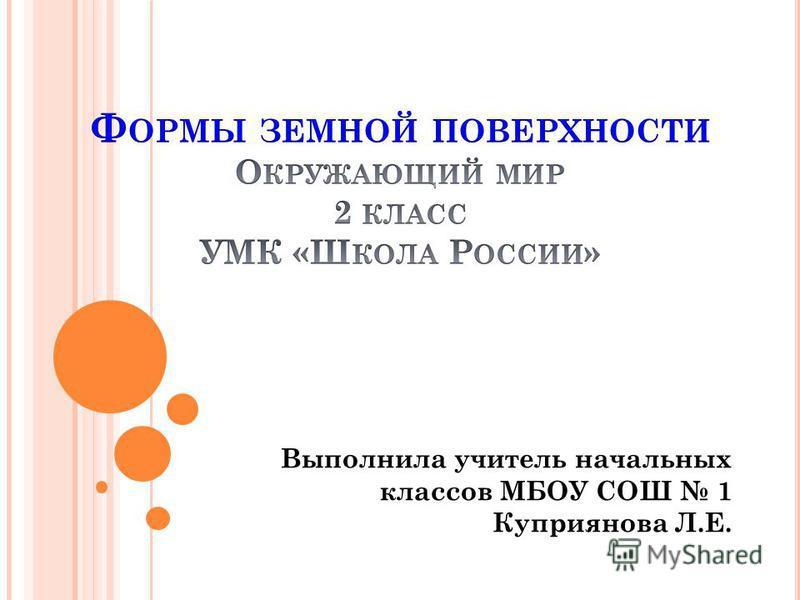 Выполнила учитель начальных классов МБОУ СОШ 1 Куприянова Л.Е.