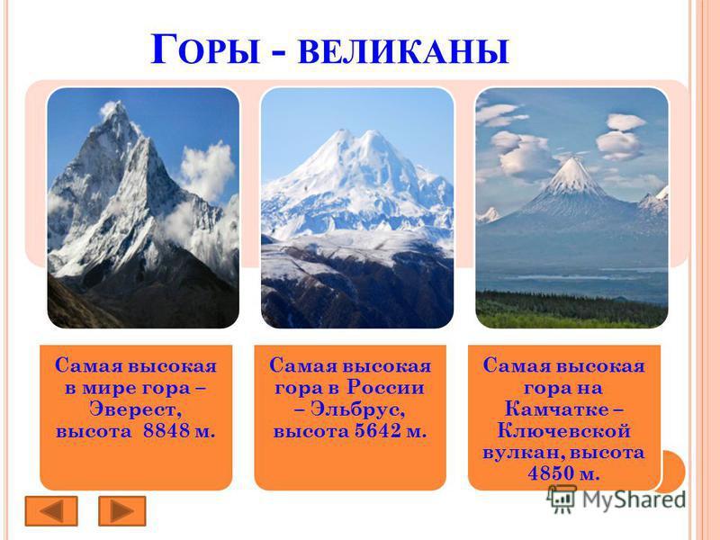 Г ОРЫ - ВЕЛИКАНЫ Самая высокая в мире гора – Эверест, высота 8848 м. Самая высокая гора в России – Эльбрус, высота 5642 м. Самая высокая гора на Камчатке – Ключевской вулкан, высота 4850 м.