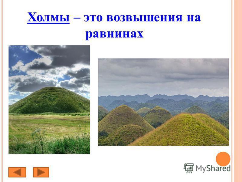 Холмы – это возвышения на равнинах