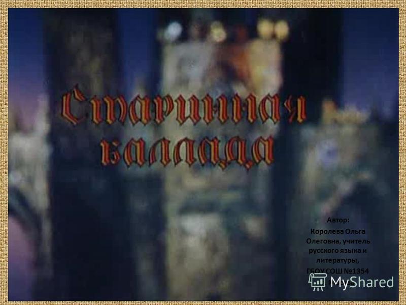 Автор: Королева Ольга Олеговна, учитель русского языка и литературы, ГБОУ СОШ 1354 г. Москва