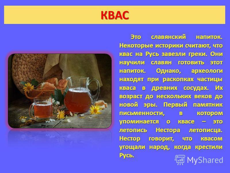 Исконно русские напитки Квас СбитеньКомпот КисельМорс