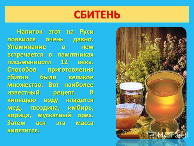 Это славянский напиток. Некоторые историки считают, что квас на Русь завезли греки. Они научили славян готовить этот напиток. Однако, археологи находят при раскопках частицы кваса в древних сосудах. Их возраст до нескольких веков до новой эры. Первый