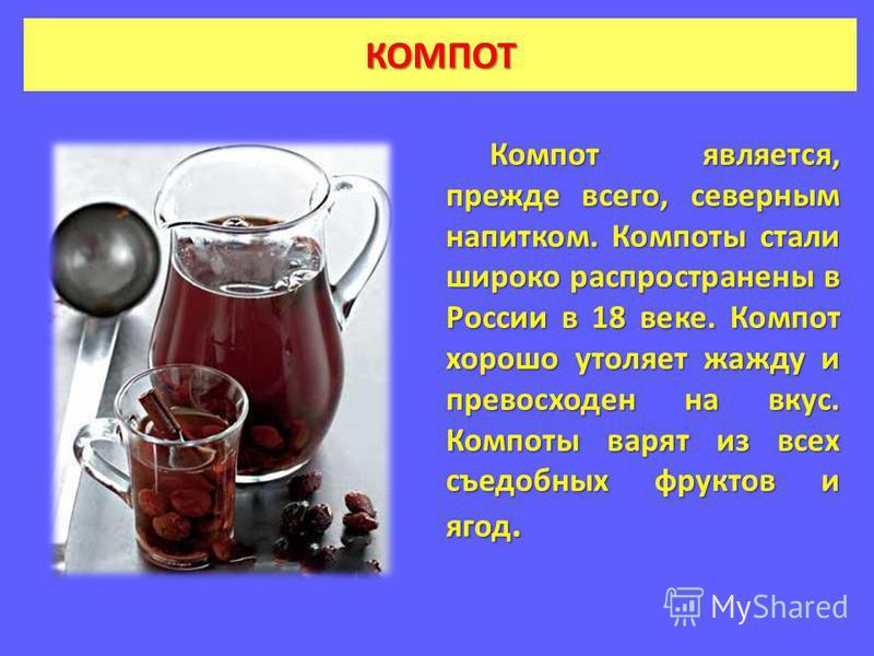 Напиток этот на Руси появился очень давно. Упоминание о нем встречается в памятниках письменности 12 века. Способов приготовления сбитня было великое множество. Вот наиболее известный рецепт. В кипящую воду кладется мед, гвоздика, имбирь, корица, мус