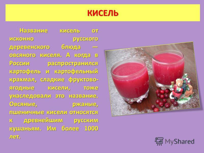 Компот является, прежде всего, северным напитком. Компоты стали широко распространены в России в 18 веке. Компот хорошо утоляет жажду и превосходен на вкус. Компоты варят из всех съедобных фруктов и ягод. КОМПОТ