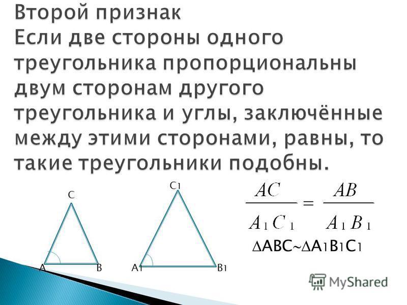 АВС А 1 В 1 С 1 С АВА1А1 В1В1 С1С1