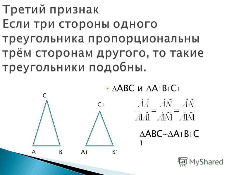 АВС и А 1 В 1 С 1 АВС А 1 В 1 С 1 С АВ С1С1 А1А1 В1В1