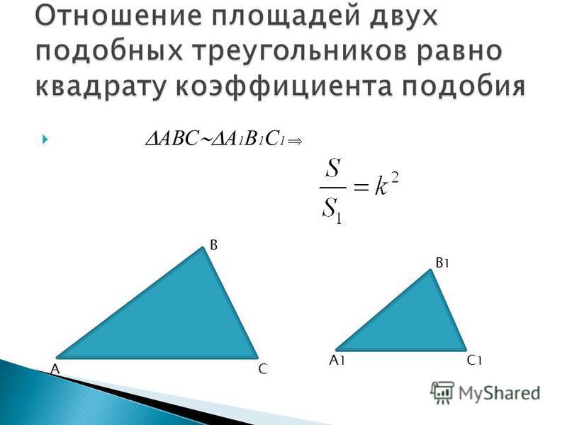АВС А 1 В 1 С 1 В АС В1В1 С1С1 А1А1