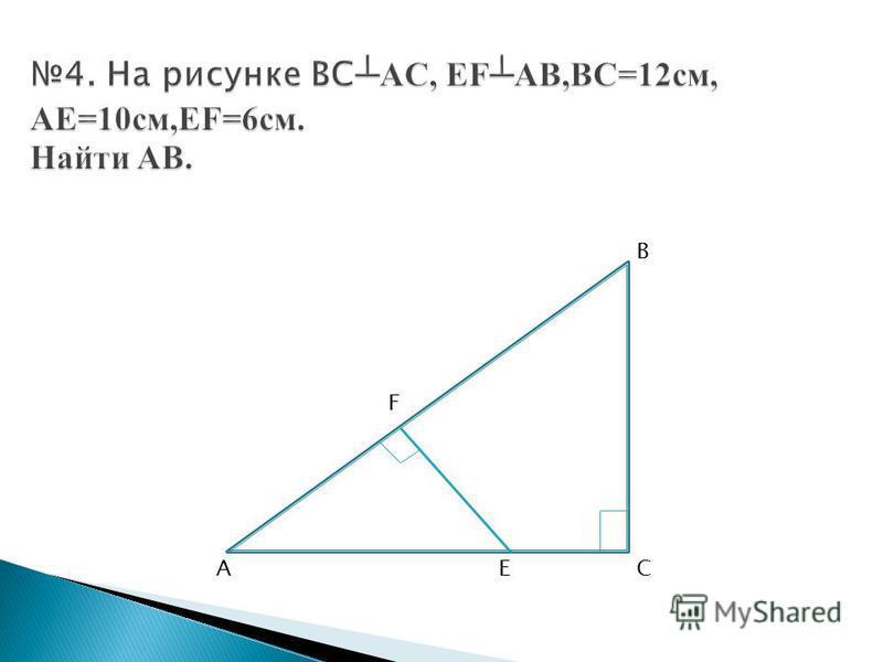 B F AEC