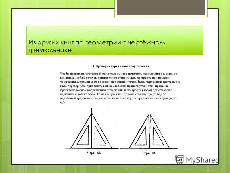 Из других книг по геометрии о чертёжном треугольнике