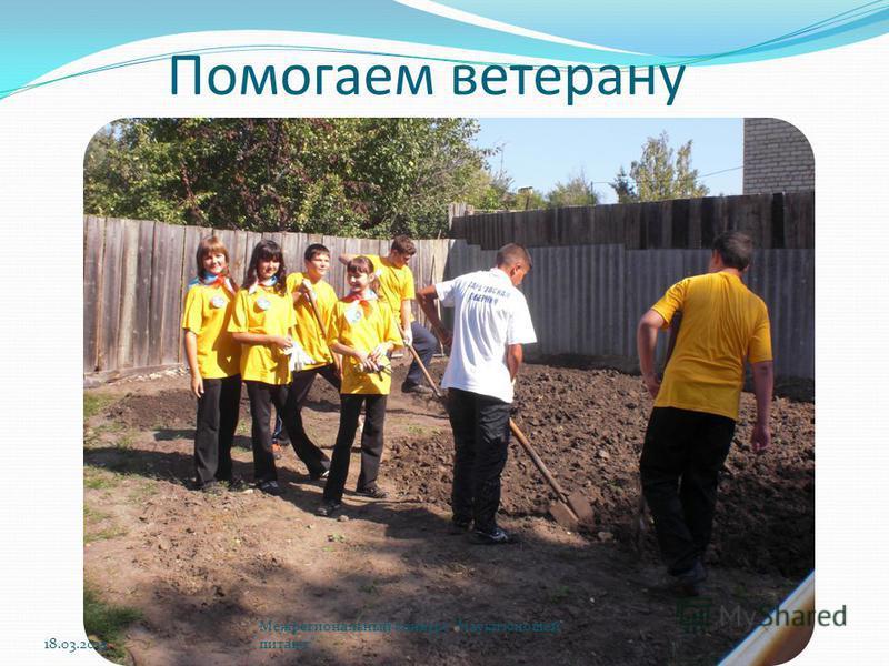 Помогаем ветерану Межрегиональный конкурс Науки юношей питают18.03.2015