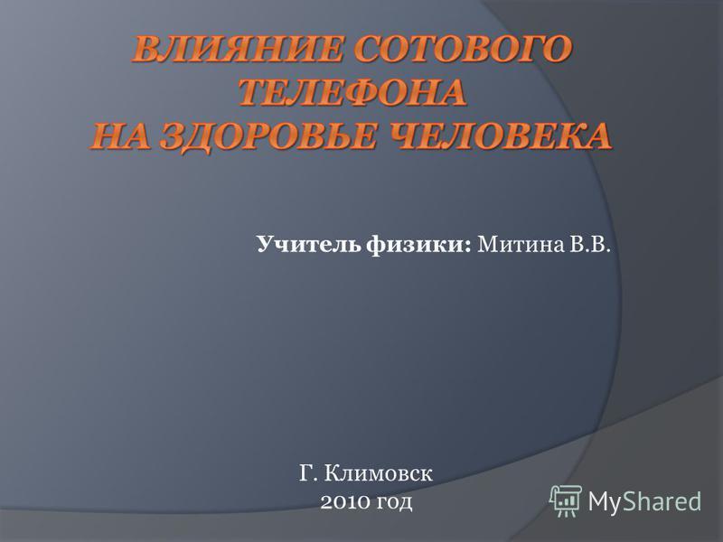 Учитель физики: Митина В.В. Г. Климовск 2010 год