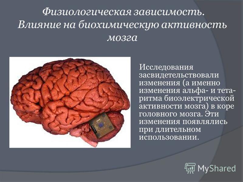 Физиологическая зависимость. Влияние на биохимическую активность мозга Исследования засвидетельствовали изменения (а именно изменения альфа- и тета- ритма биоэлектрической активности мозга) в коре головного мозга. Эти изменения появлялись при длитель