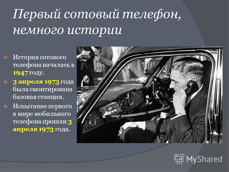 Первый сотовый телефон, немного истории История сотового телефона началась в 1947 году. 3 апреля 1973 года была смонтирована базовая станция. Испытание первого в мире мобильного телефона прошли 3 апреля 1973 года.