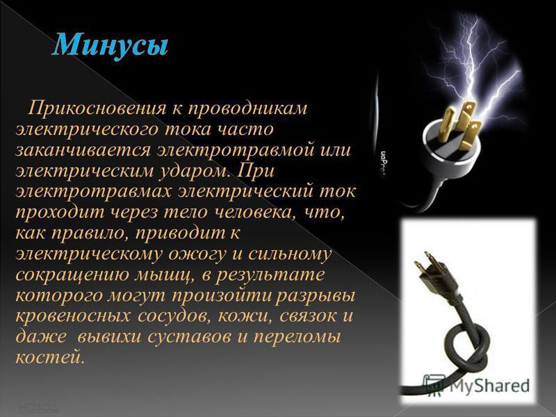 Прикосновения к проводникам электрического тока часто заканчивается электротравмой или электрическим ударом. При электротравмах электрический ток проходит через тело человека, что, как правило, приводит к электрическому ожогу и сильному сокращению мы