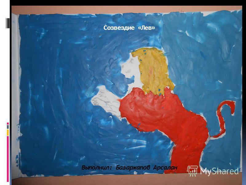 Созвездие «Лев» Выполнил: Базаржапов Арсалан