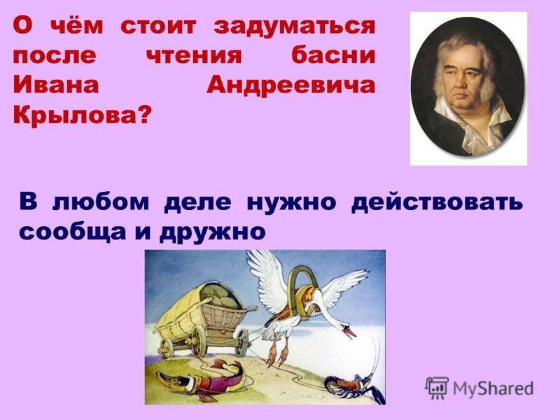 О чём стоит задуматься после чтения басни Ивана Андреевича Крылова? В любом деле нужно действовать сообща и дружно