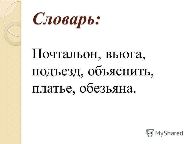 Тема: «Местоимения 1-го, 2-го и 3-го лица.» Учитель 4 класса «Б» Гаврилова В.М.
