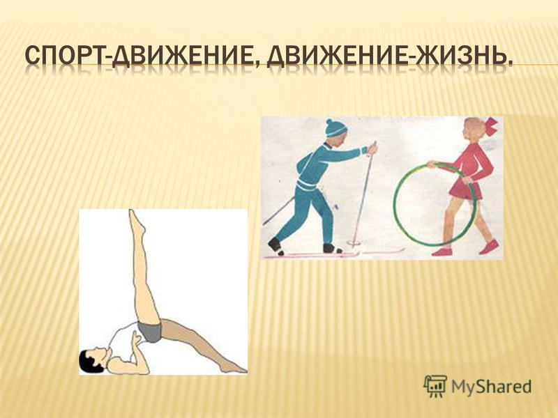 Презентация к уроку изо фигура человека в движении 6 класс
