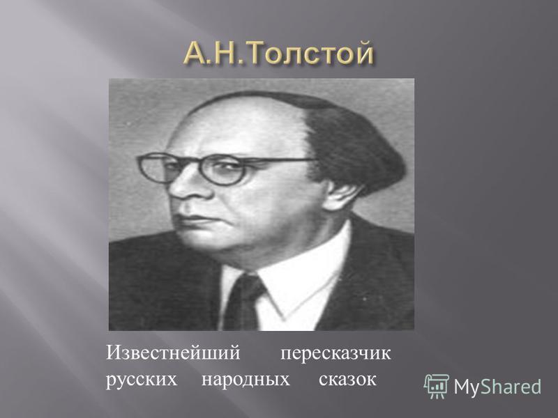 Известнейший пересказчик русских народных сказок