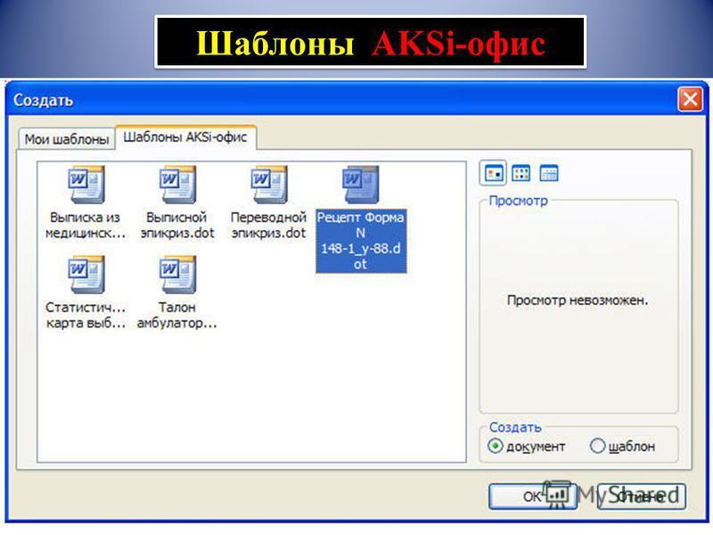 Шаблоны AKSi-офис