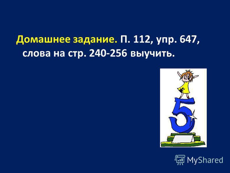 Домашнее задание. П. 112, упр. 647, слова на стр. 240-256 выучить.