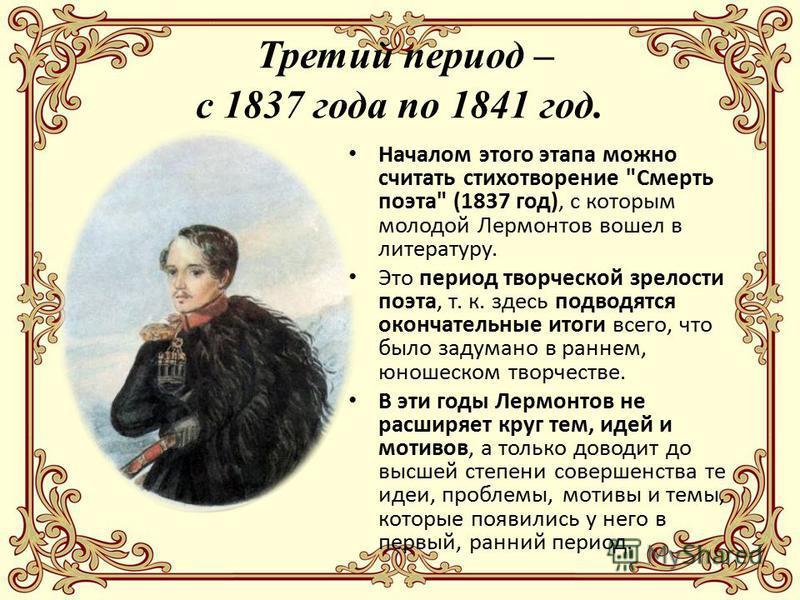 Третий период – с 1837 года по 1841 год. Началом этого этапа можно считать стихотворение