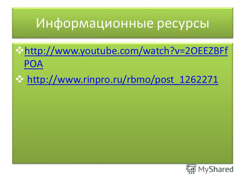 Информационные ресурсы http://www.youtube.com/watch?v=2OEEZBFf POA http://www.youtube.com/watch?v=2OEEZBFf POA http://www.rinpro.ru/rbmo/post_1262271 http://www.youtube.com/watch?v=2OEEZBFf POA http://www.youtube.com/watch?v=2OEEZBFf POA http://www.r