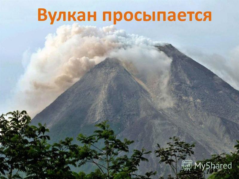 Вулкан просыпается