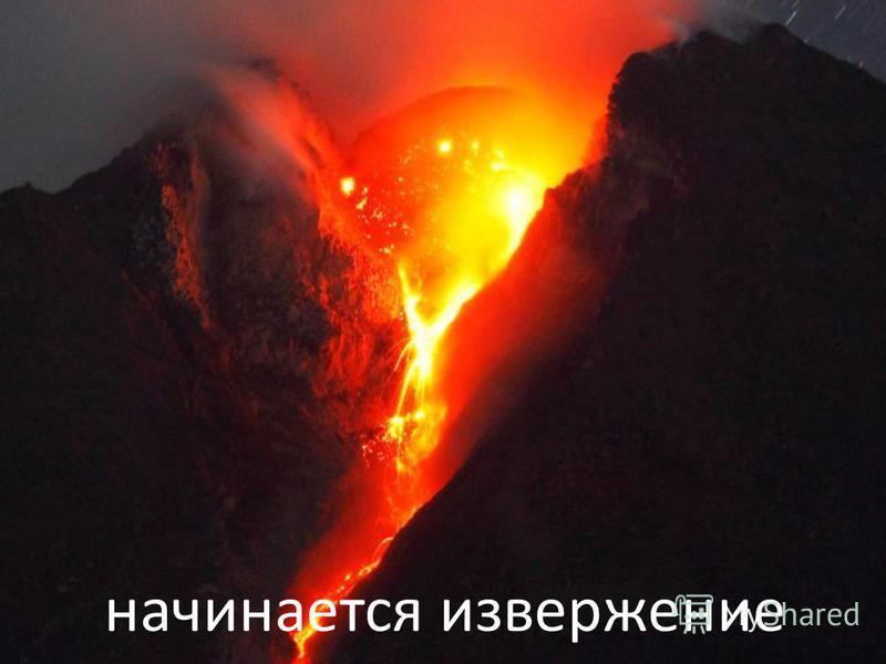 начинается извержение