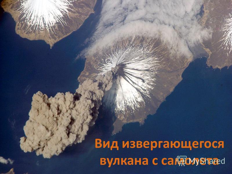 Вид извергающегося вулкана с самолета