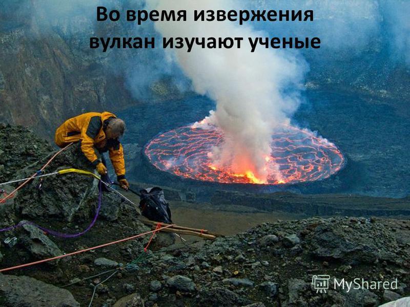 Во время извержения вулкан изучают ученые