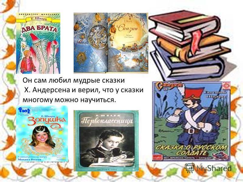 Он сам любил мудрые сказки Х. Андерсена и верил, что у сказки многому можно научиться.