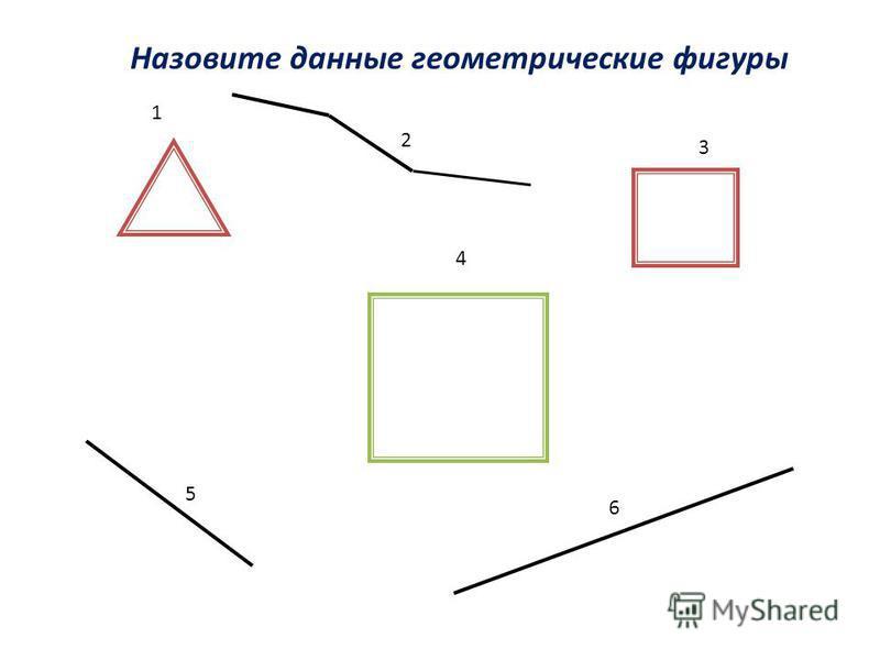 1 2 3 4 5 6 Назовите данные геометрические фигуры