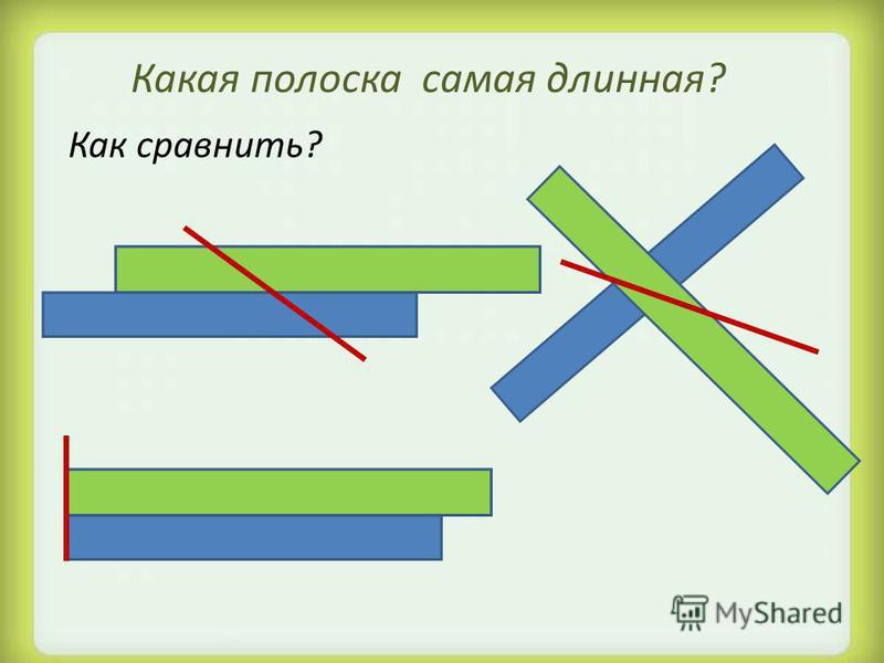 Какая полоска самая длинная? Как сравнить?