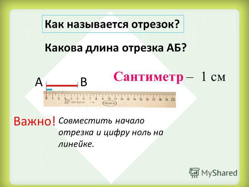 Презентация 1 класс дорофеев сантиметр