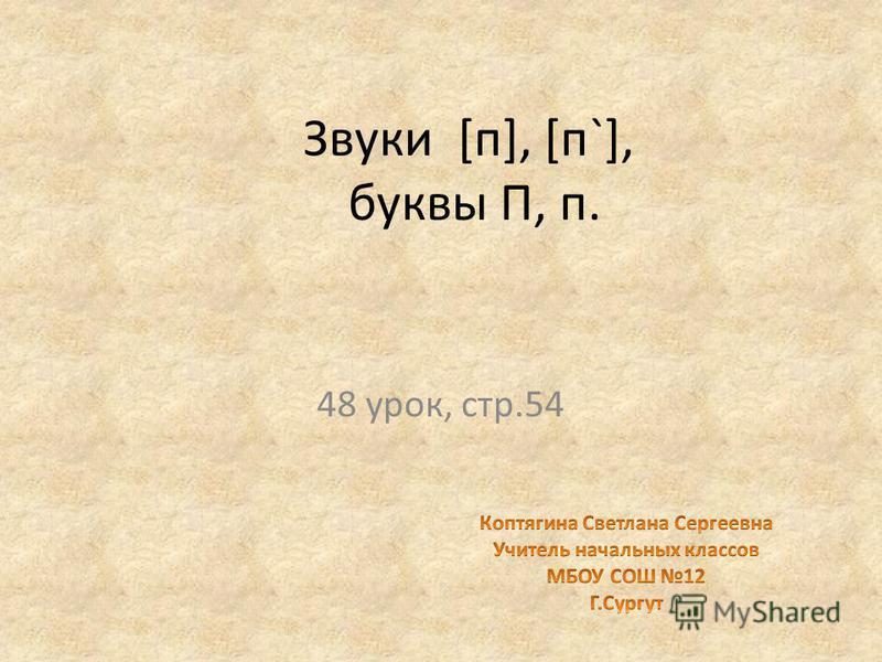 Звуки [п], [п`], буквы П, п. 48 урок, стр.54