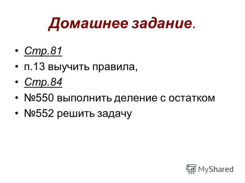 Домашнее задание. Стр.81 п.13 выучить правила, Стр.84 550 выполнить деление с остатком 552 решить задачу