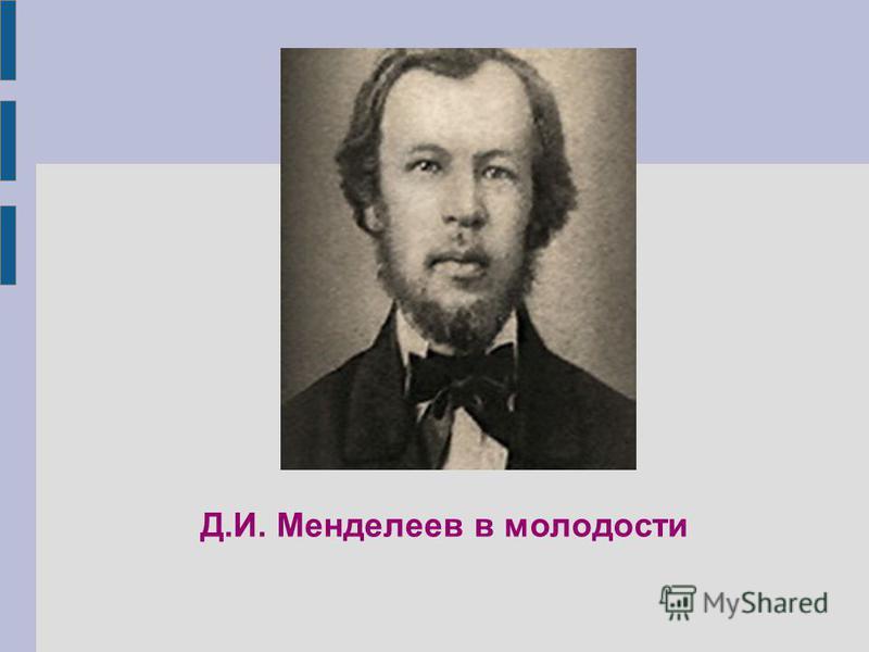 Д.И. Менделеев в молодости