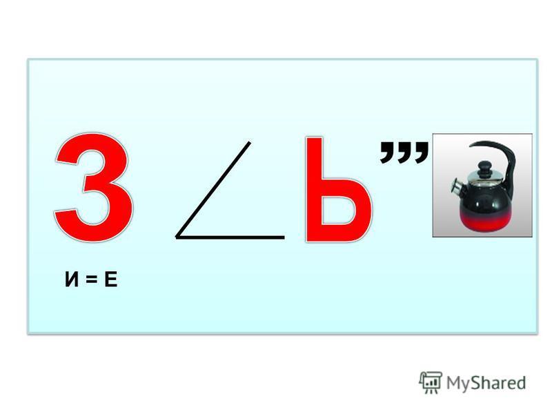И = Е