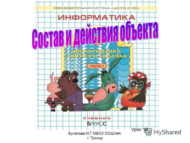 Булатова М.Г. МБОУ ООШ 4, г. Троицк Урок 10