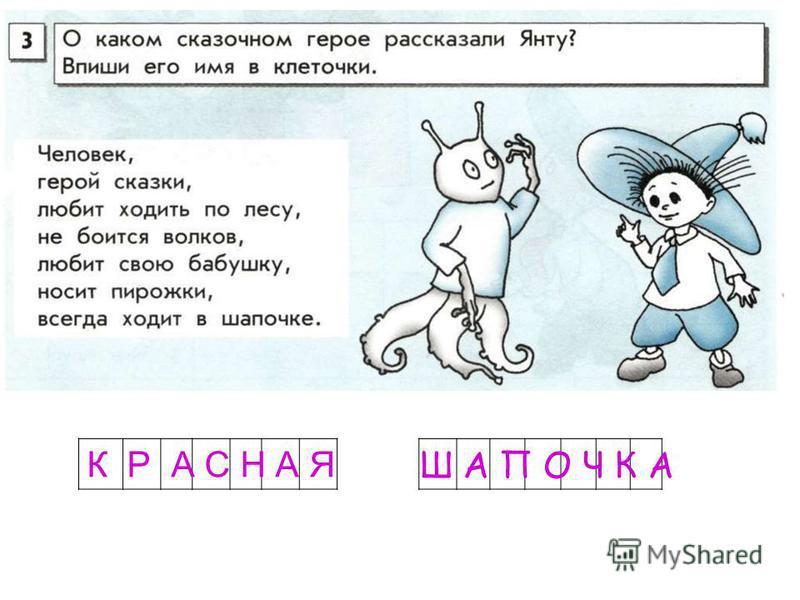 К Р А С Н А Я Ш А П О Ч К А