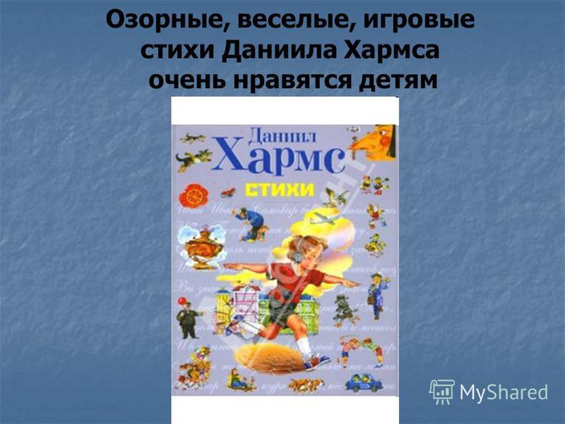 Озорные, веселые, игровые стихи Даниила Хармса очень нравятся детям